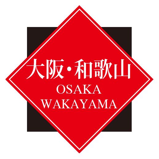 大阪・和歌山